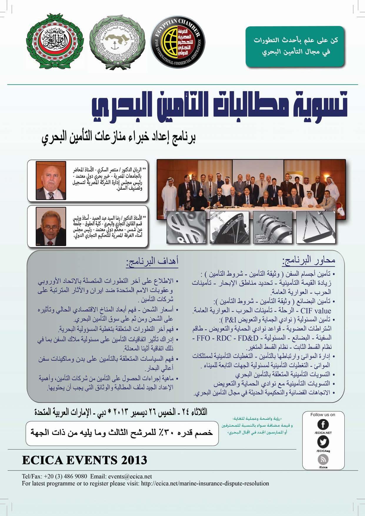 برنامج إعداد خبراء تسوية منازعات التأمين البحري | دبي : 28 - 30  يناير 2014