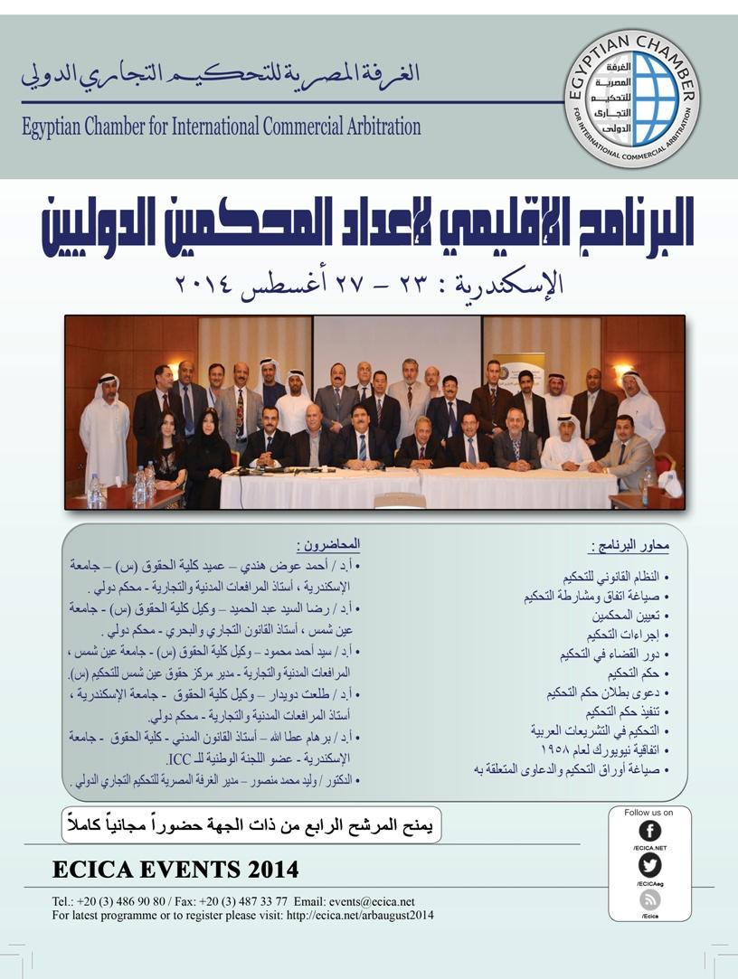 البرنامج الإقليمي لإعداد المحكمين الدوليين | الإسكندرية | 23-27 أغسطس 2014