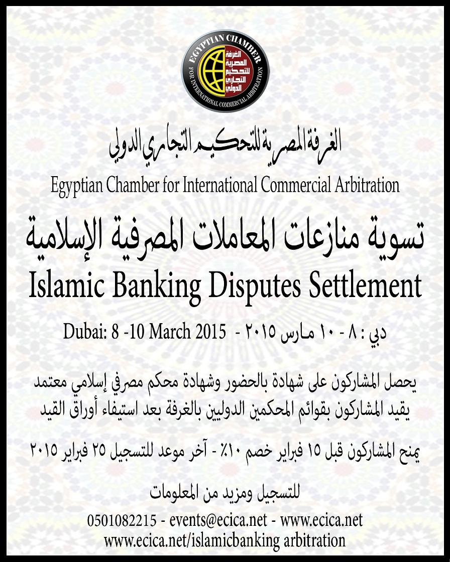 تسوية منازعات المعاملات المصرفية الإسلامية | دبي : 8 - 10 مارس 2015
